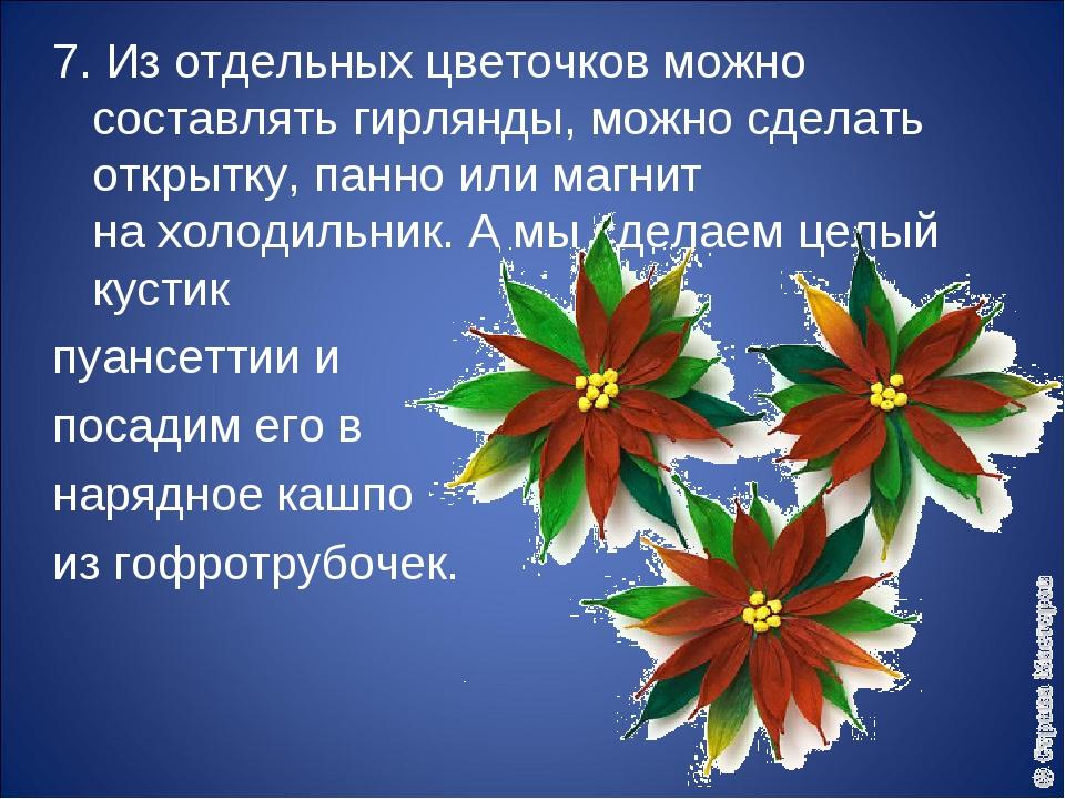 7. Изотдельных цветочков можно составлять гирлянды, можно сделать открытку,...
