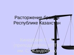 Кинербаев Е. Н. (преподаватель КПТК им. С. Жандосова) Расторжение брака в Ре
