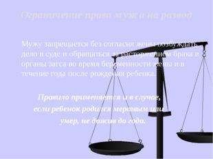 Ограничение права мужа на развод Мужу запрещается без согласия жены возбуждат