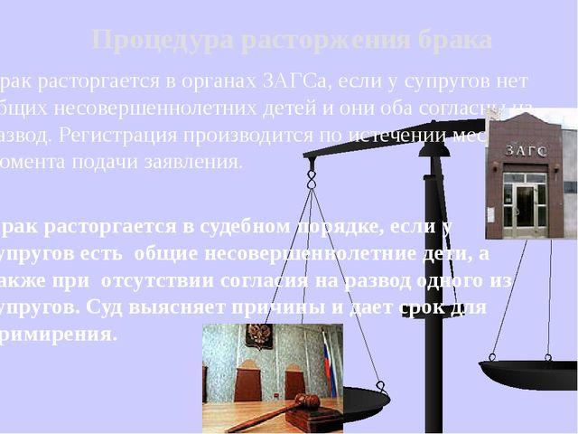 Процедура расторжения брака Брак расторгается в органах ЗАГСа, если у супруго...