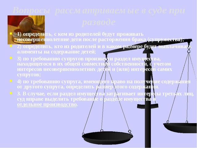 Вопросы рассматриваемые в суде при разводе 1) определить, с кем из родителей...
