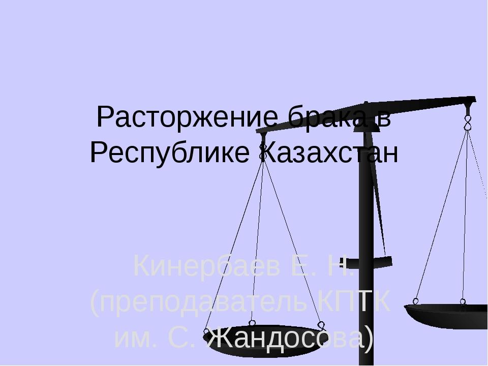 Кинербаев Е. Н. (преподаватель КПТК им. С. Жандосова) Расторжение брака в Ре...