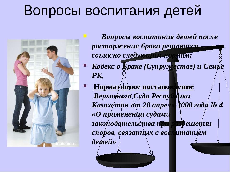 Вопросы воспитания детей Вопросы воспитания детей после расторжения брака реш...