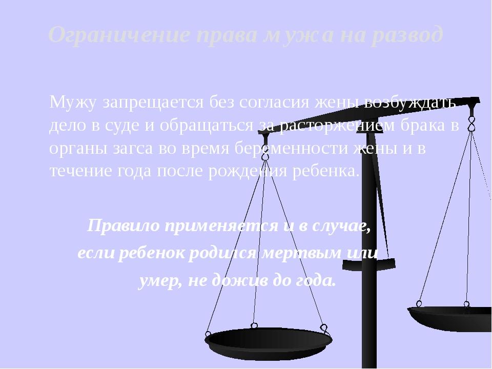 Ограничение права мужа на развод Мужу запрещается без согласия жены возбуждат...