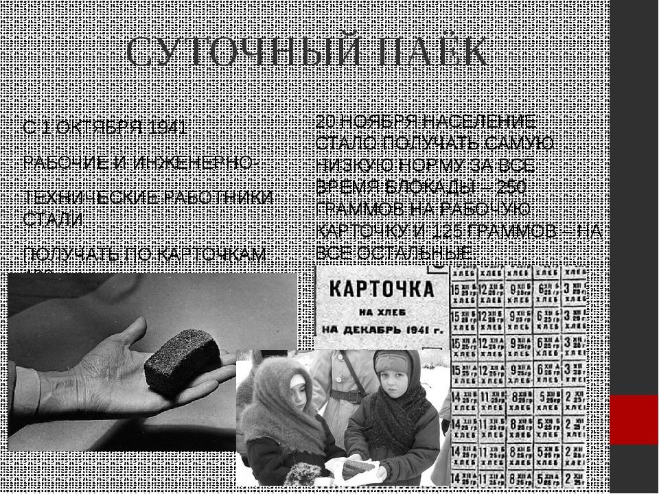 СУТОЧНЫЙ ПАЁК С 1 ОКТЯБРЯ 1941 РАБОЧИЕ И ИНЖЕНЕРНО- ТЕХНИЧЕСКИЕ РАБОТНИКИ СТА...