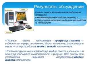 Главные части компьютера—процессорипамять— содержатся внутри системного