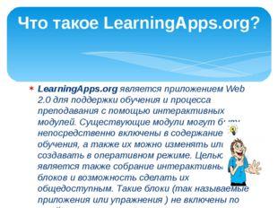 LearningApps.org является приложением Web 2.0 для поддержки обучения и процес
