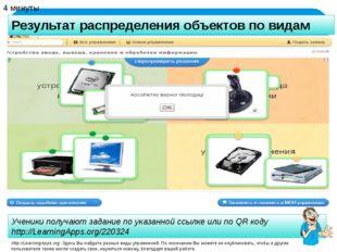 4 минуты Ученики получают задание по указанной ссылке или по QR коду http://L