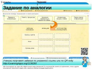 3 минуты Ученики получают задание по указанной ссылки или по QR коду http://L