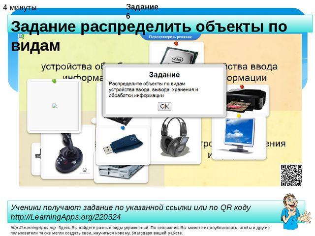 4 минуты Ученики получают задание по указанной ссылки или по QR коду http://L...