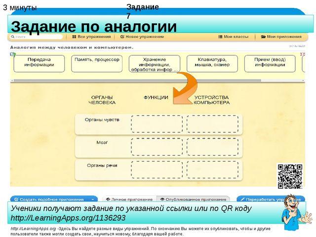 3 минуты Ученики получают задание по указанной ссылки или по QR коду http://L...