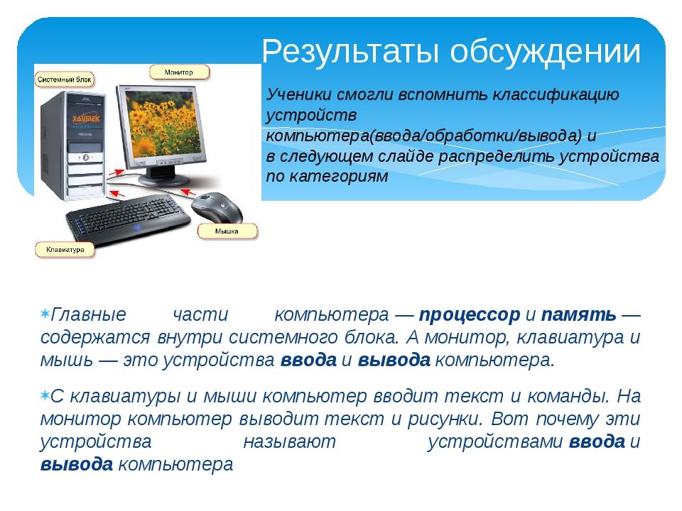 Главные части компьютера—процессорипамять— содержатся внутри системного...