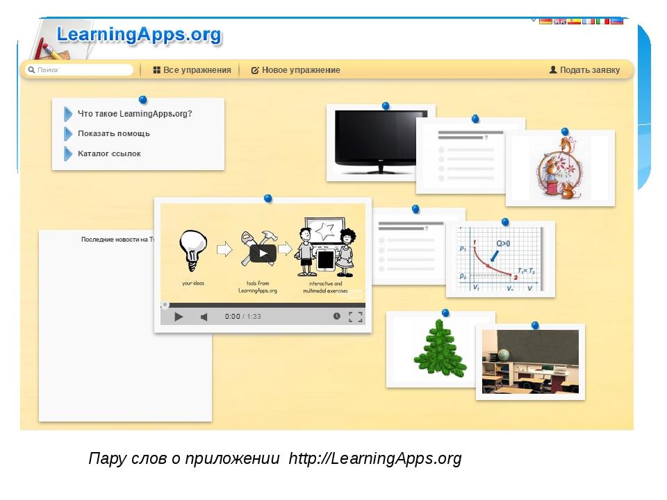 Пару слов о приложении http://LearningApps.org