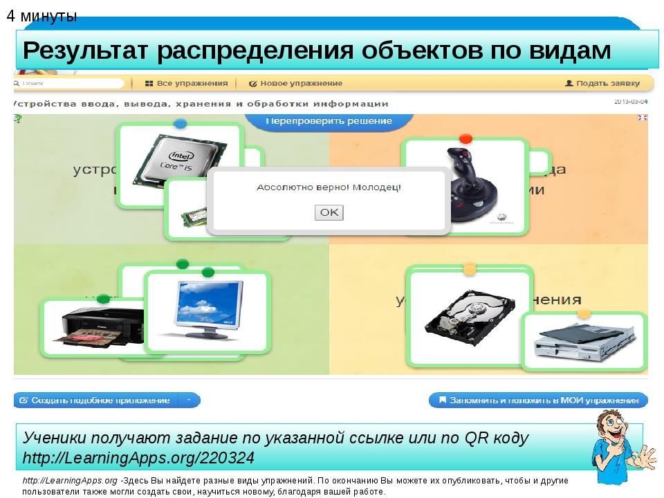 4 минуты Ученики получают задание по указанной ссылке или по QR коду http://L...
