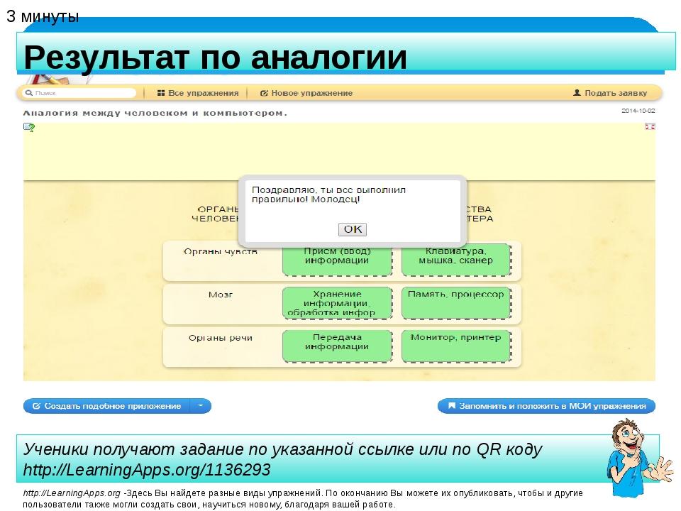 3 минуты Ученики получают задание по указанной ссылке или по QR коду http://L...