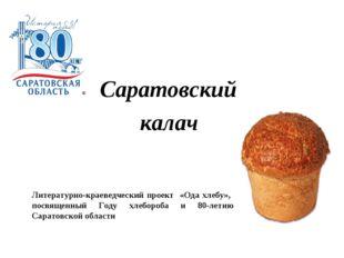 Литературно-краеведческий проект «Ода хлебу», посвященный Году хлебороба и 80