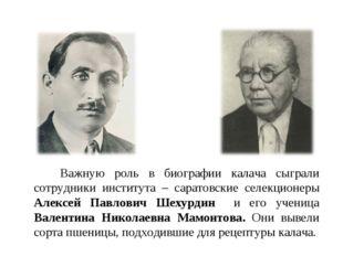 Важную роль в биографии калача сыграли сотрудники института – саратовские се