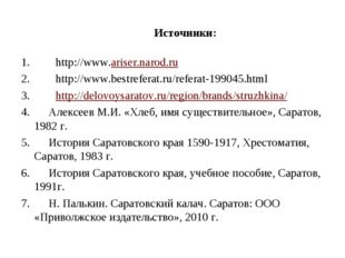 Источники:  http://www.ariser.narod.ru http://www.bestreferat.ru/referat