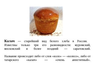 Калач — старейший вид белого хлеба в России. Известны только три его разновид