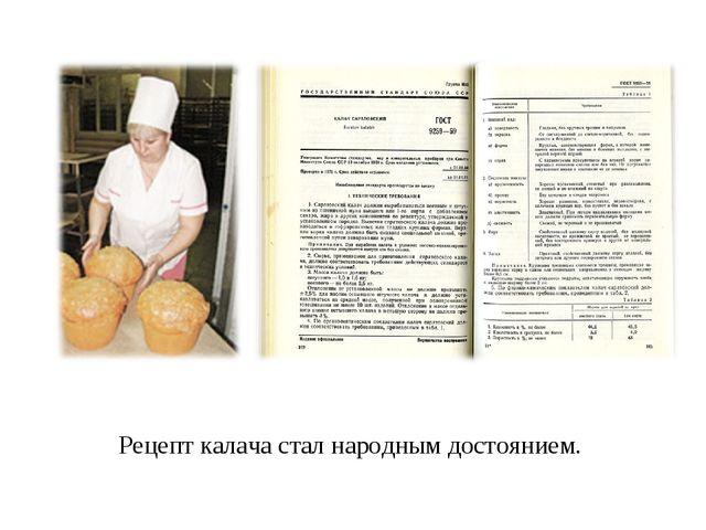 Рецепт калача стал народным достоянием.
