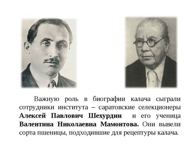 Важную роль в биографии калача сыграли сотрудники института – саратовские се...