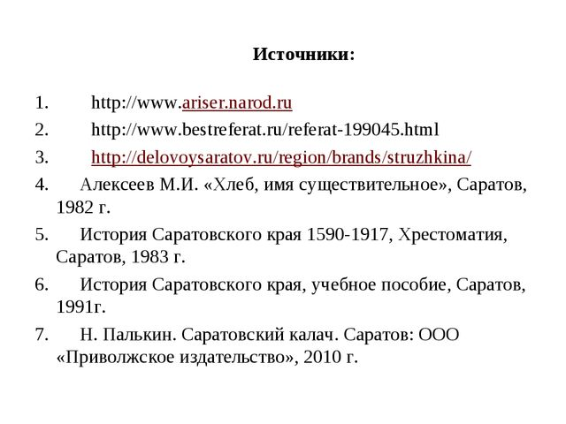 Источники:  http://www.ariser.narod.ru http://www.bestreferat.ru/referat...