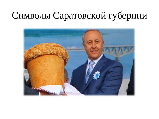Символы Саратовской губернии
