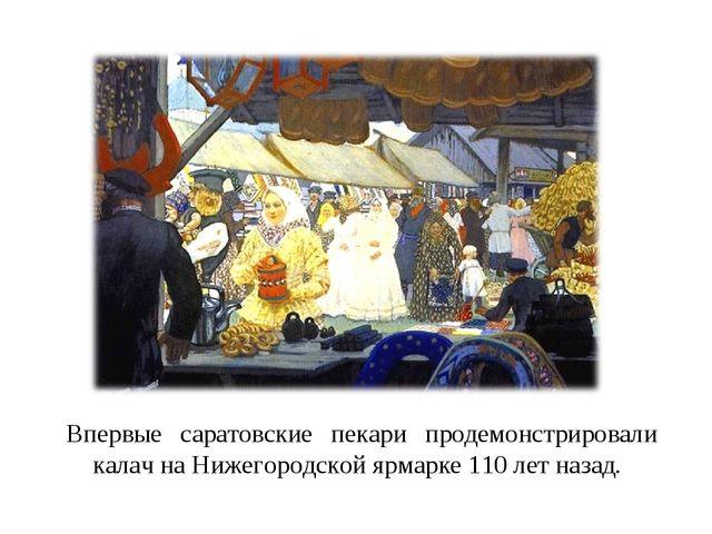 Впервые саратовские пекари продемонстрировали калач на Нижегородской ярмарке...