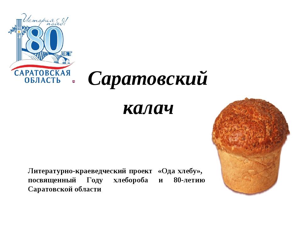 Литературно-краеведческий проект «Ода хлебу», посвященный Году хлебороба и 80...