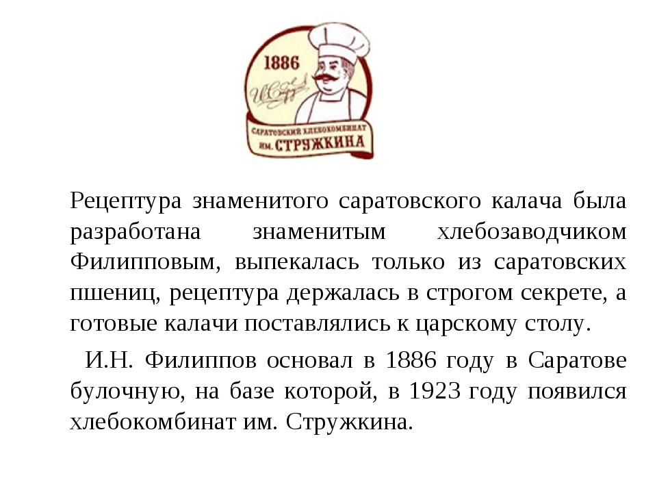 Рецептура знаменитого саратовского калача была разработана знаменитым хлебоз...