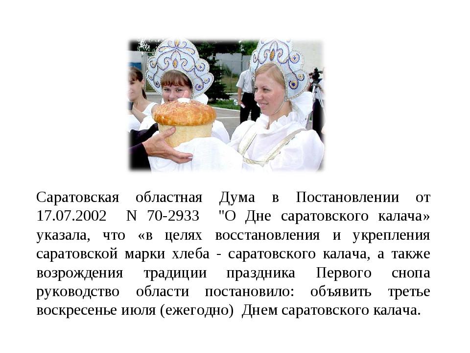 """Саратовская областная Дума в Постановлении от 17.07.2002 N 70-2933 """"О Дне сар..."""