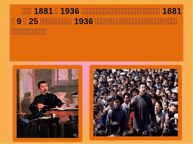 鲁迅(1881-1936),原名周树人。中国伟大的文学家、思想家、革命家。1881年9月2...