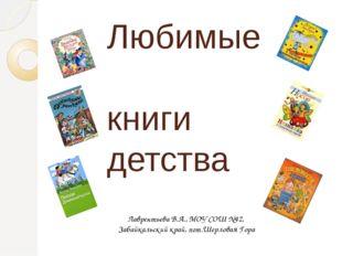 Любимые книги детства Лаврентьева В.А., МОУ СОШ №42, Забайкальский край, пгт.