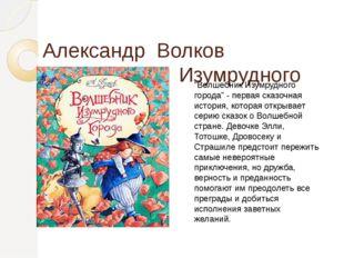 """Александр Волков «Волшебник Изумрудного города» """"Волшебник Изумрудного горо"""