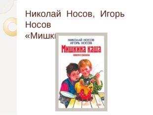 Николай Носов, Игорь Носов «Мишкина каша»