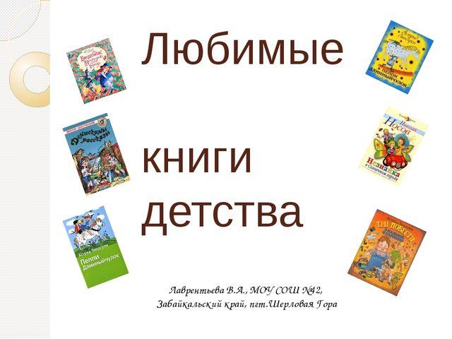 Любимые книги детства Лаврентьева В.А., МОУ СОШ №42, Забайкальский край, пгт....