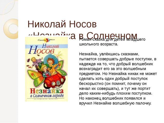 Николай Носов «Незнайка в Солнечном городе» Роман-сказка для детей младшего...