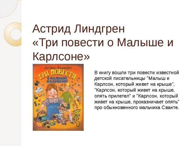 Астрид Линдгрен «Три повести о Малыше и Карлсоне» В книгу вошли три повести...
