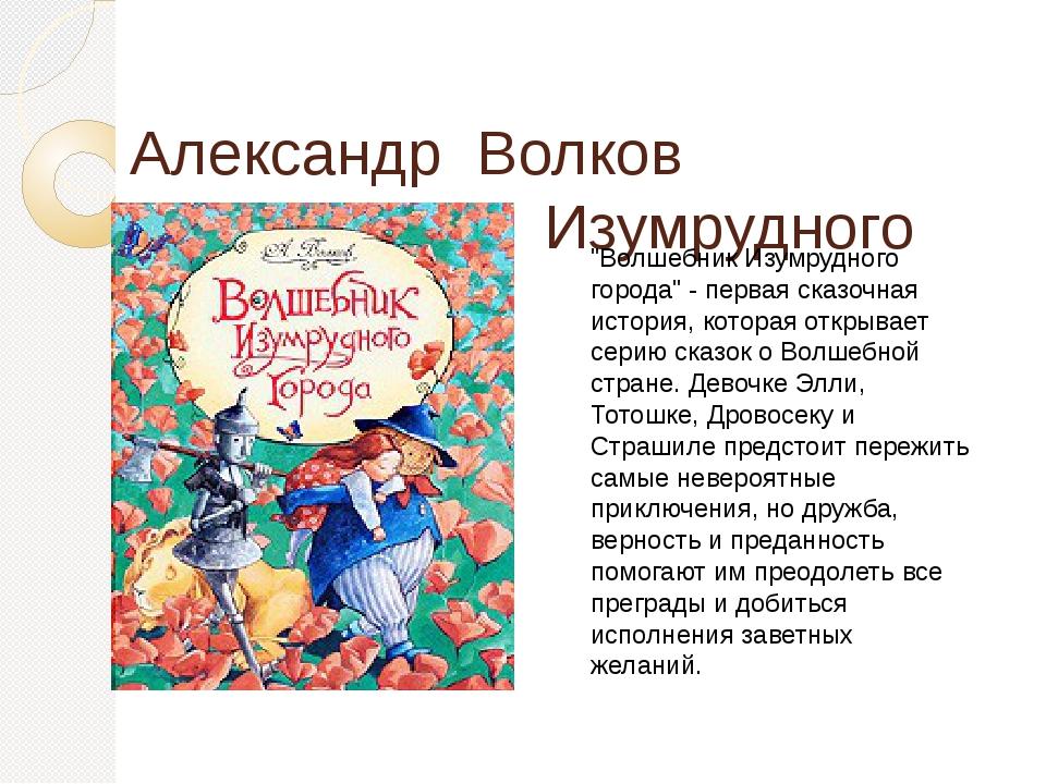 """Александр Волков «Волшебник Изумрудного города» """"Волшебник Изумрудного горо..."""