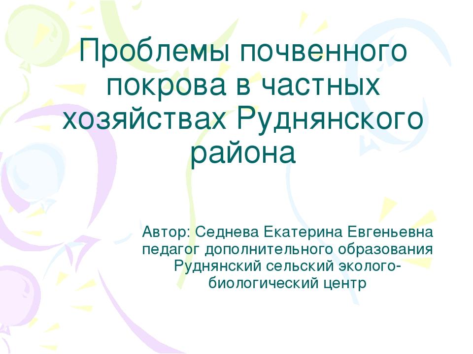 Проблемы почвенного покрова в частных хозяйствах Руднянского района Автор: Се...