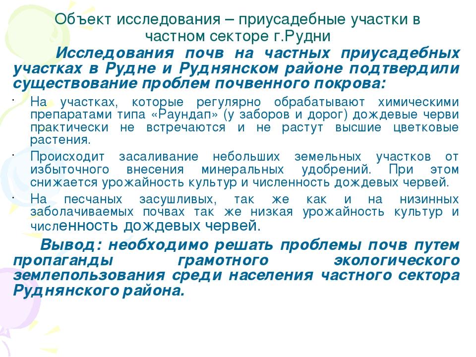 Объект исследования – приусадебные участки в частном секторе г.Рудни Исследов...