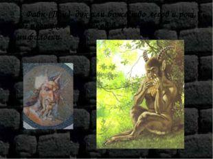 Фавн (Пан)-дух или божество лесов и рощ, бог пастухов и рыбаков в грече