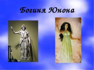 Богиня Юнона Богиня Юнона