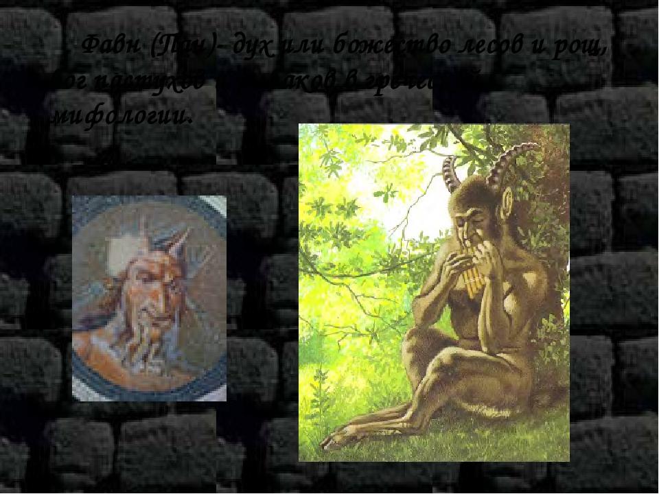 Фавн (Пан)-дух или божество лесов и рощ, бог пастухов и рыбаков в грече...