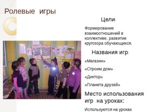 Ролевые игры . Цели: Формирование взаимоотношений в коллективе, развитие круг