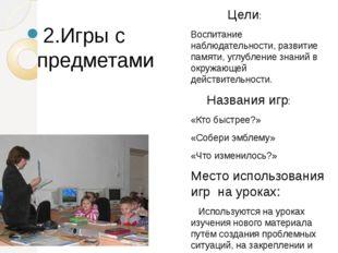 2.Игры с предметами Цели: Воспитание наблюдательности, развитие памяти, углу