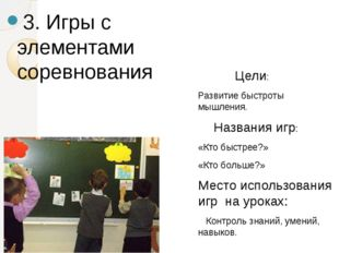 3. Игры с элементами соревнования Цели: Развитие быстроты мышления. Названия