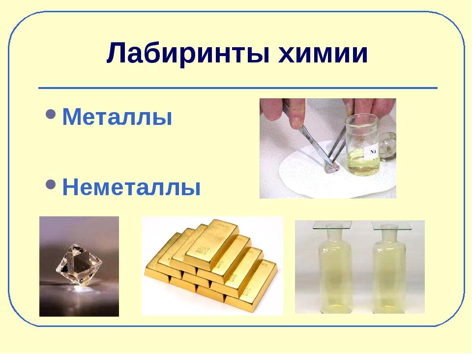 Лабиринты химии Металлы Неметаллы