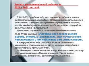 Анализ воспитательной работы за 2011 – 2012 уч. год. В 2011-2012 учебном году