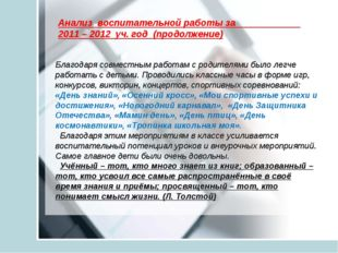 Анализ воспитательной работы за 2011 – 2012 уч. год (продолжение) Благодаря с